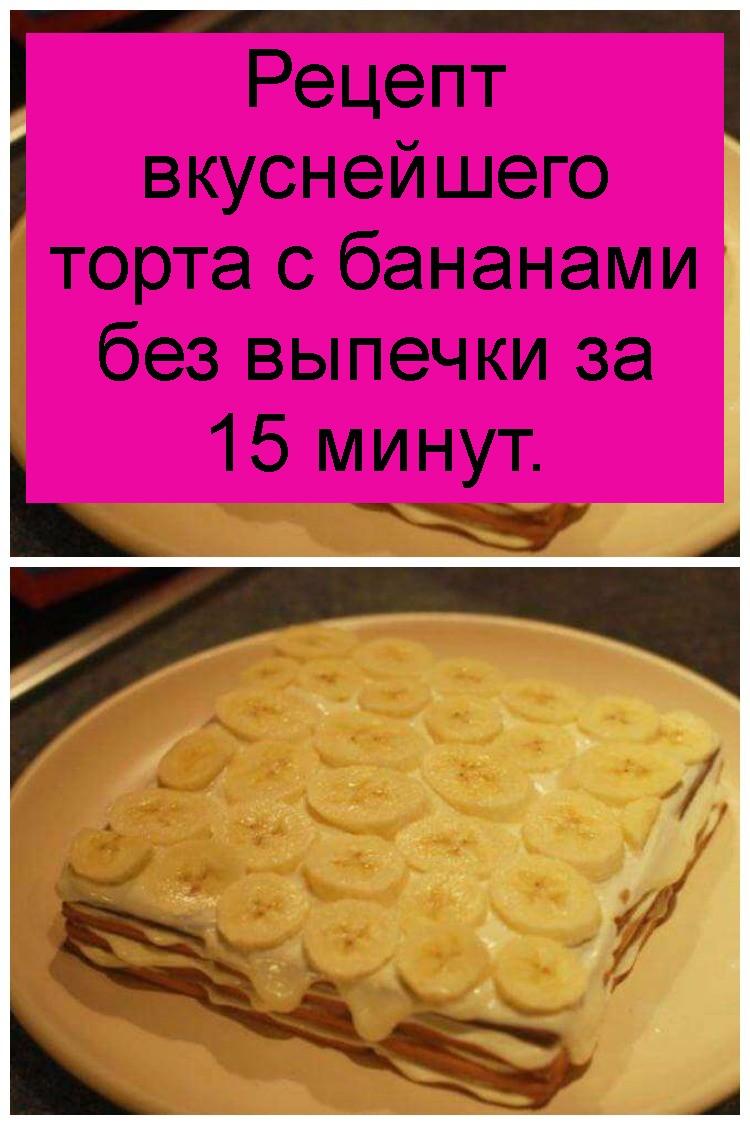 Рецепт вкуснейшего торта с бананами без выпечки за 15 минут 4