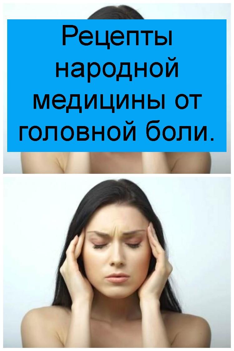 Рецепты народной медицины от головной боли 4