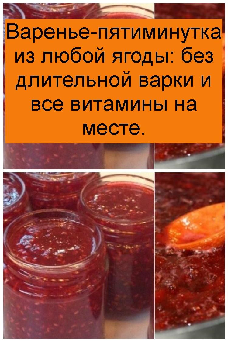 Варенье-пятиминутка из любой ягоды: без длительной варки и все витамины на месте 4