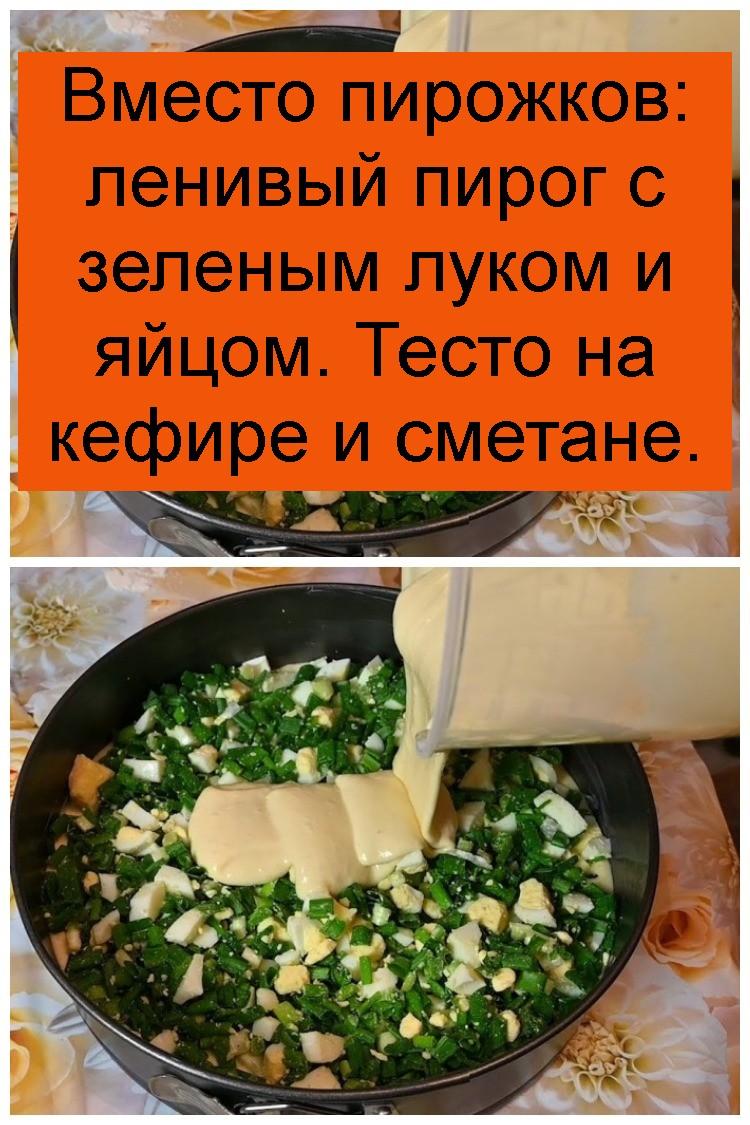 Вместо пирожков: ленивый пирог с зеленым луком и яйцом. Тесто на кефире и сметане 4