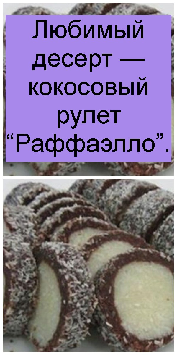 """Любимый десерт — кокосовый рулет """"Раффаэлло"""" 4"""