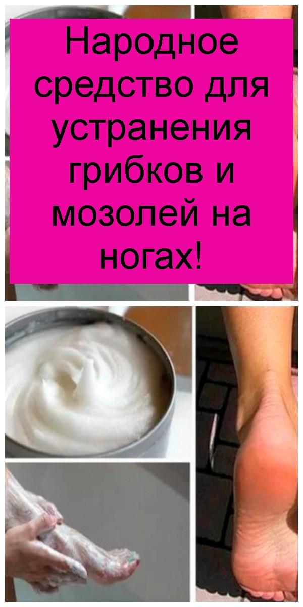Народное средство для устранения грибков и мозолей на ногах 4