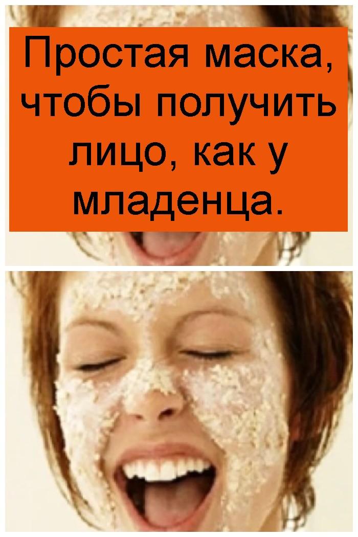 Простая маска, чтобы получить лицо, как у младенца 4