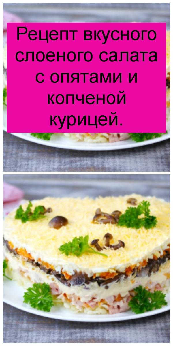 Рецепт вкусного слоеного салата с опятами и копченой курицей 4