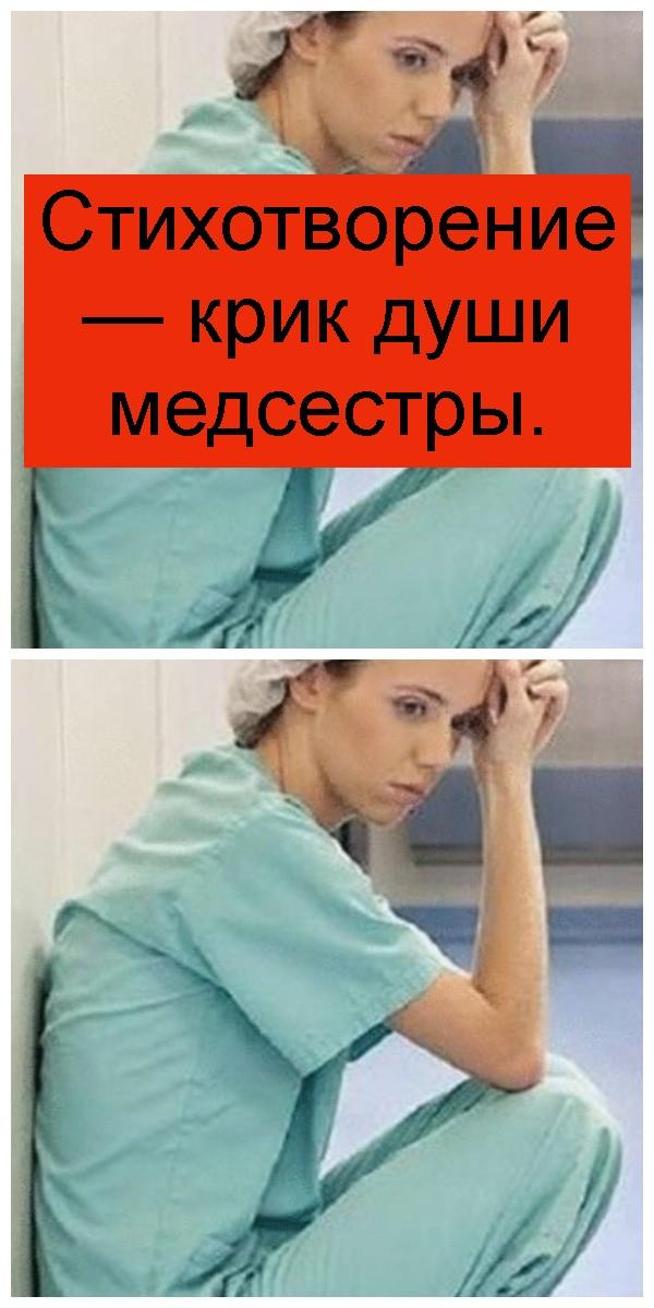 Стихотворение — крик души медсестры 4