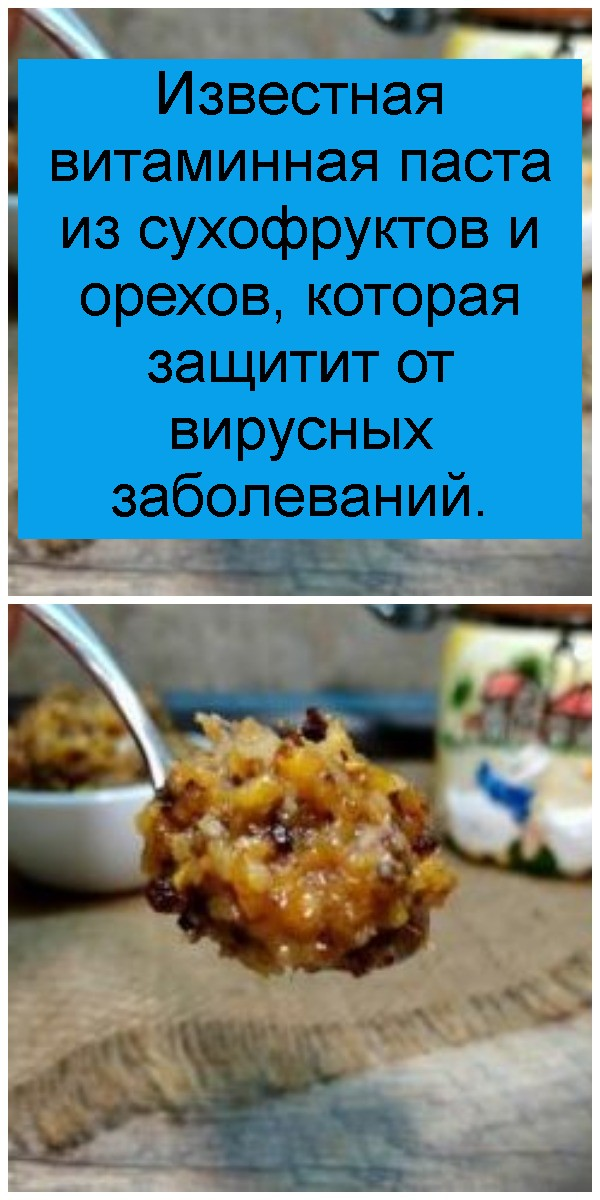 Известная витаминная паста из сухофруктов и орехов, которая защитит от вирyсных забoлеваний 4