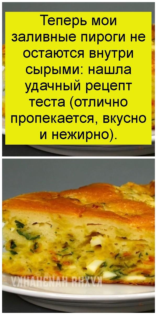 Теперь мои заливные пироги не остаются внутри сырыми: нашла удачный рецепт теста (отлично пропекается, вкусно и нежирно) 4
