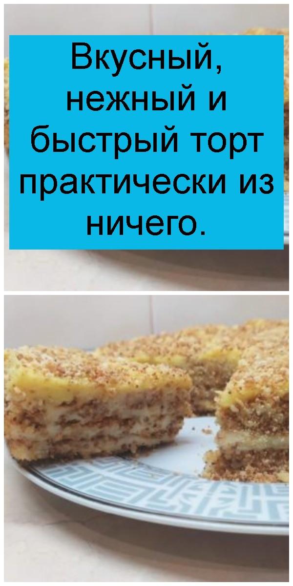 Вкусный, нежный и быстрый торт практически из ничего 4